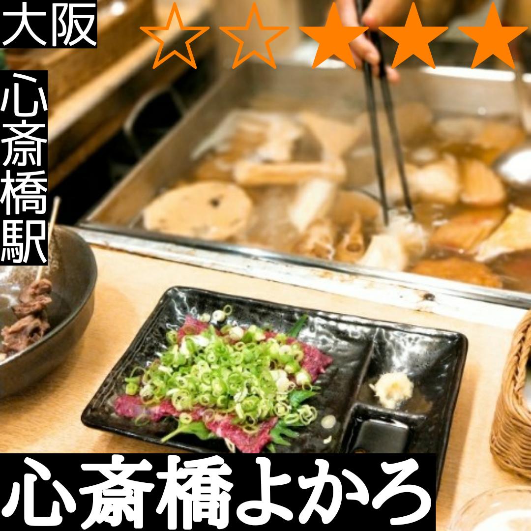 心斎橋よかろ(長堀橋駅・おでん)