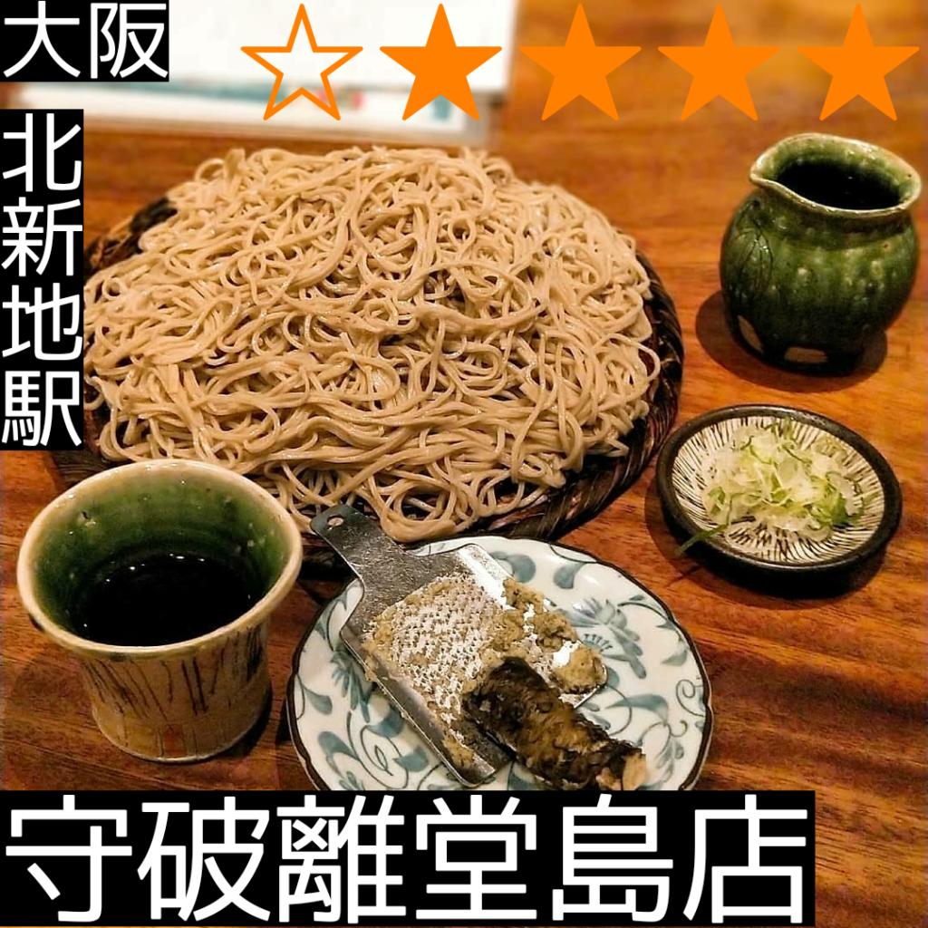 守破離堂島店(北新地駅・そば)