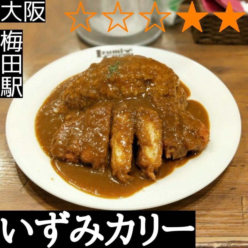 いずみカリー(梅田駅・カレー)