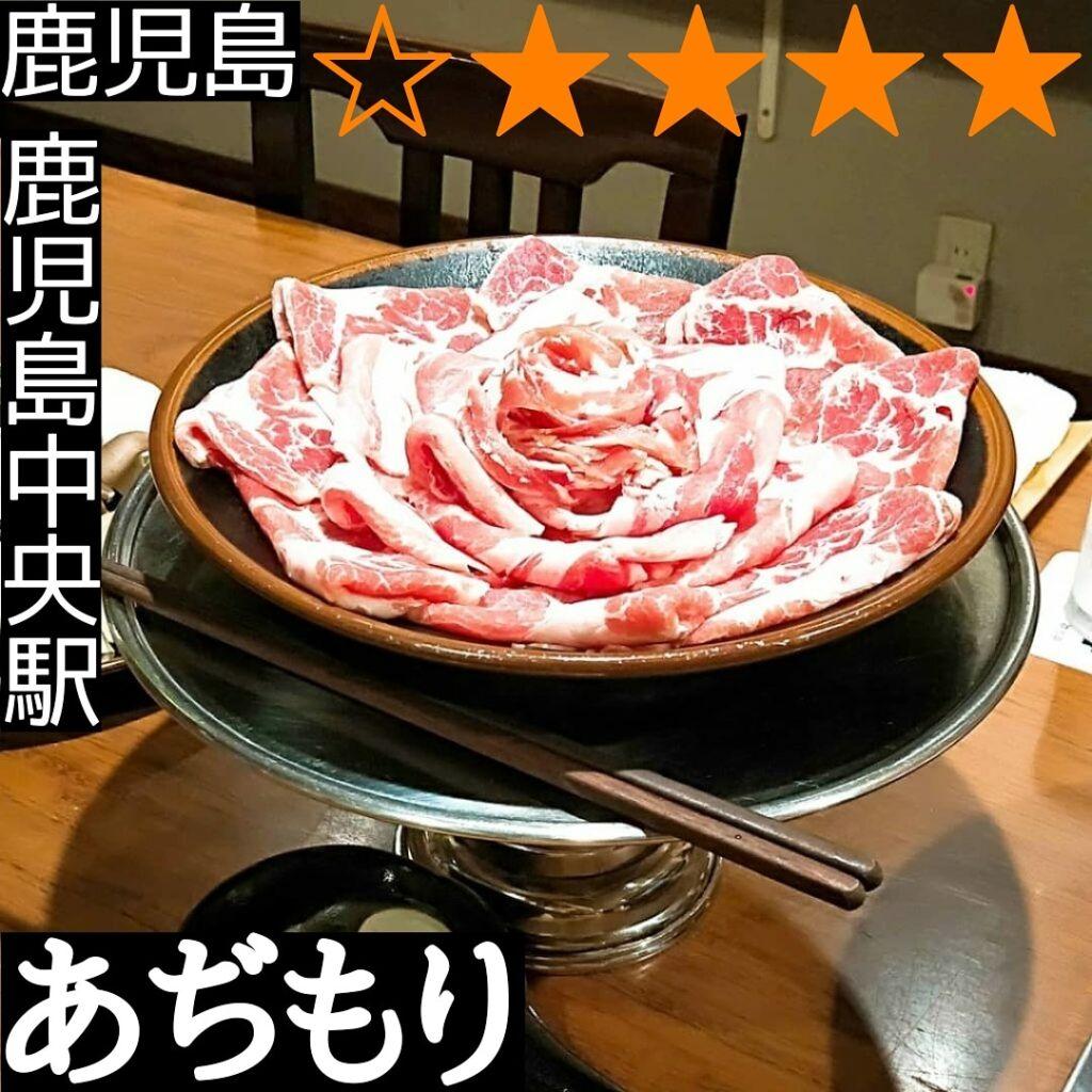 あぢもり(鹿児島中央駅・黒豚料理)