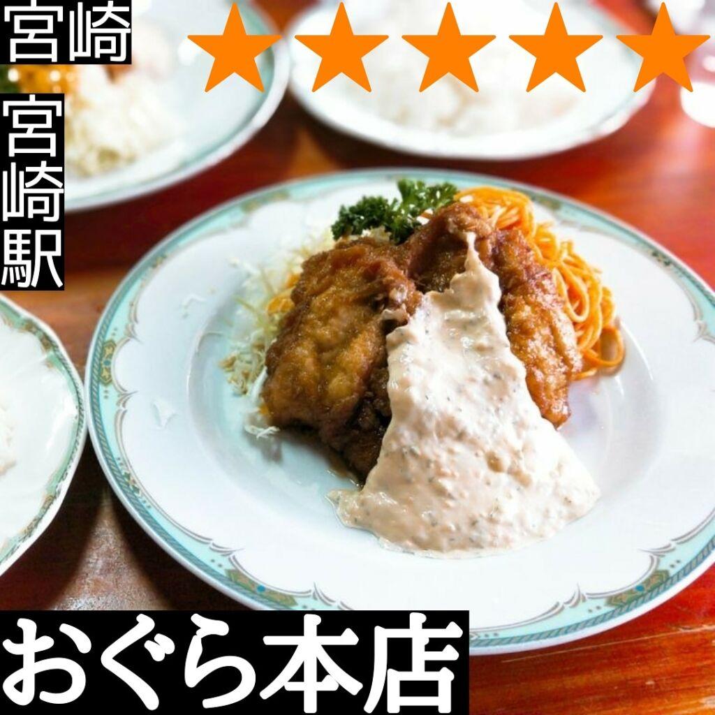 おぐら本店(宮崎駅・洋食屋)