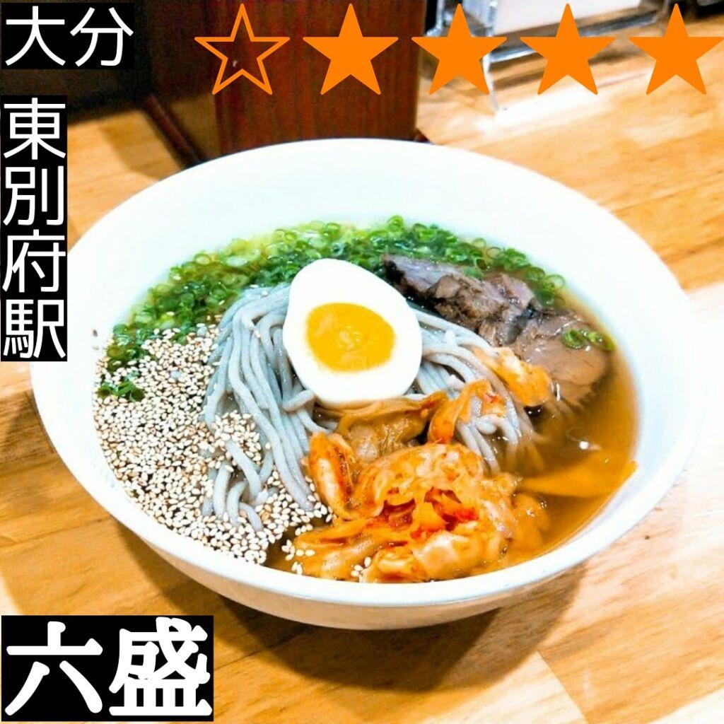 六盛 (東別府駅・冷麺)