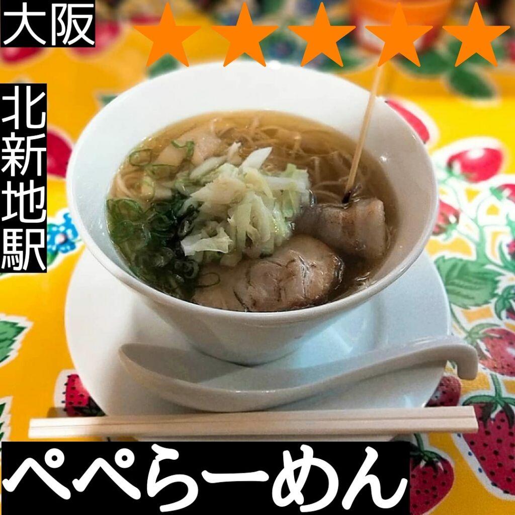 ぺぺらーめん(北新地駅・ラーメン)