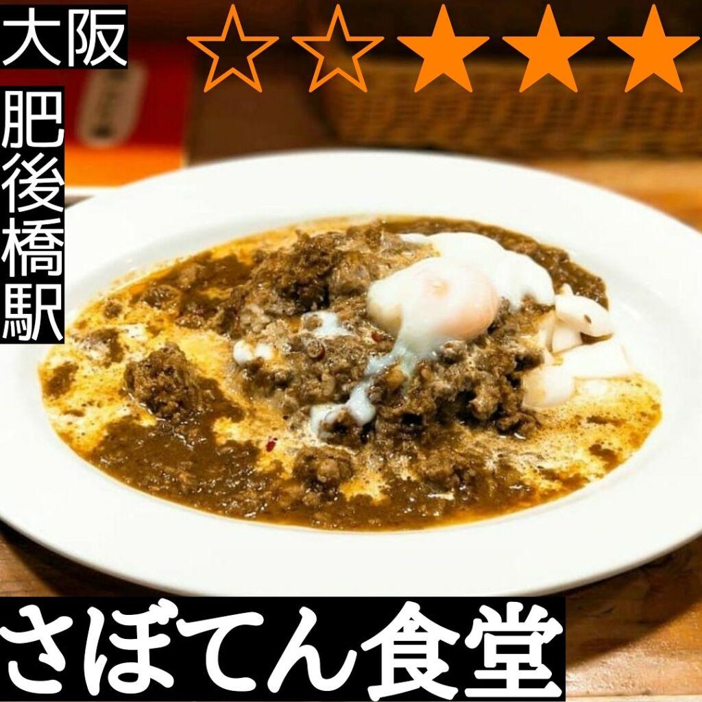 さぼてん食堂(肥後橋駅・カレー)