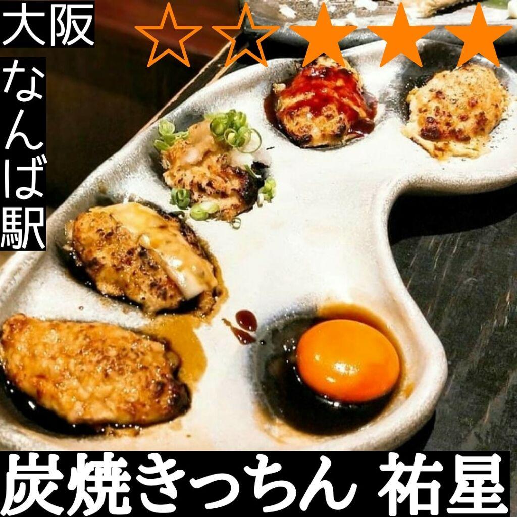 炭焼きっちん 祐星(なんば駅・焼き鳥,海鮮料理)