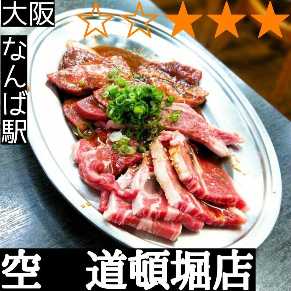 空 道頓堀店(なんば駅・焼肉)