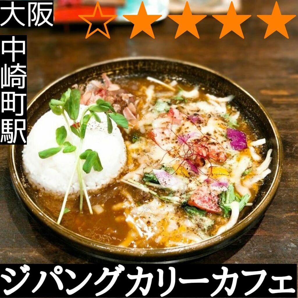 ジパングカリーカフェ 和風カレー ヒゲ ボウズ(中崎町駅・カレー)