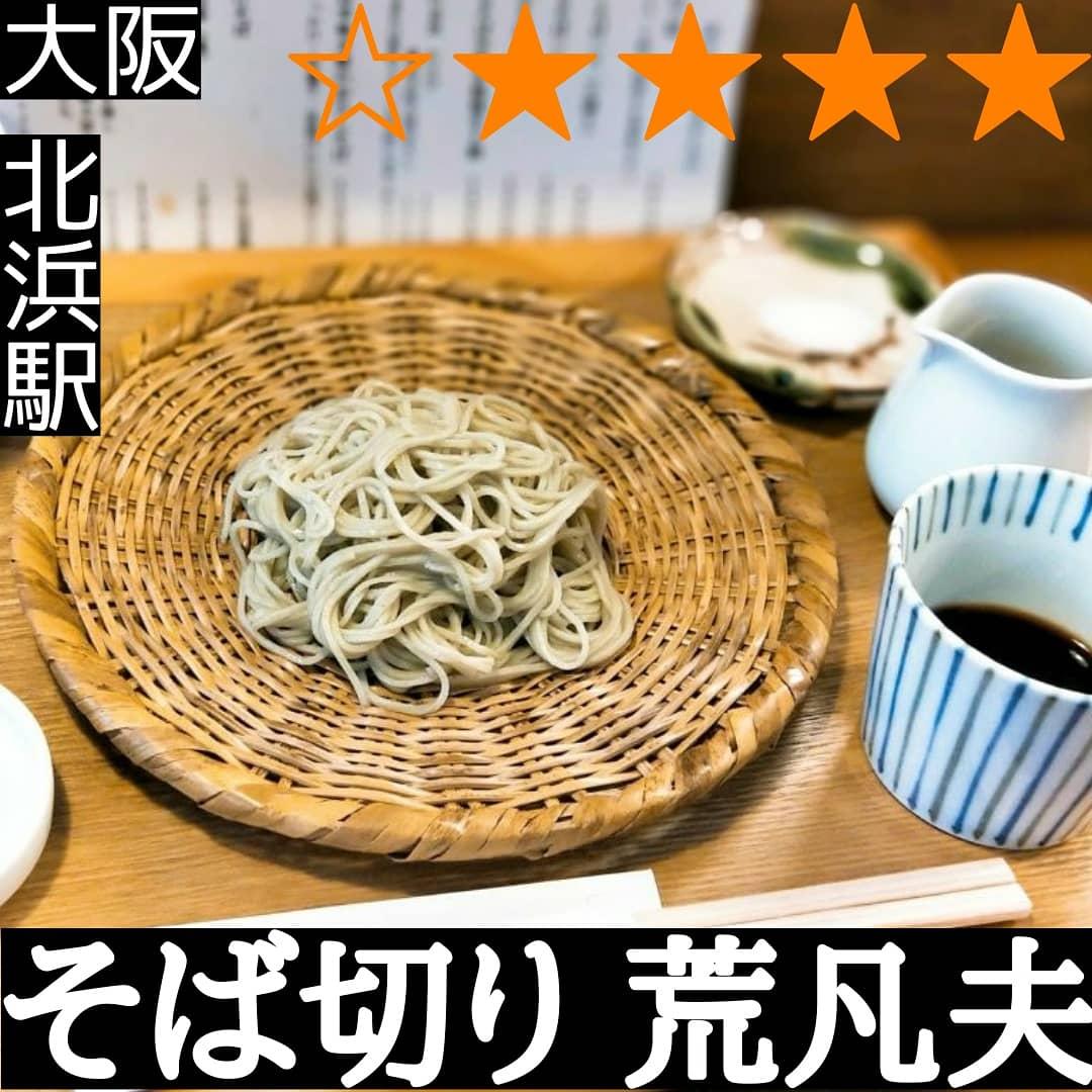 そば切り 荒凡夫(北浜駅・蕎麦)