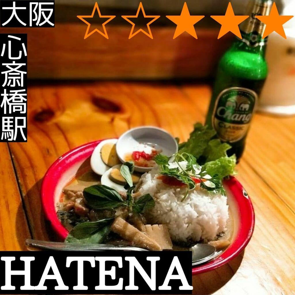 HATENA(心斎橋駅・タイ料理)