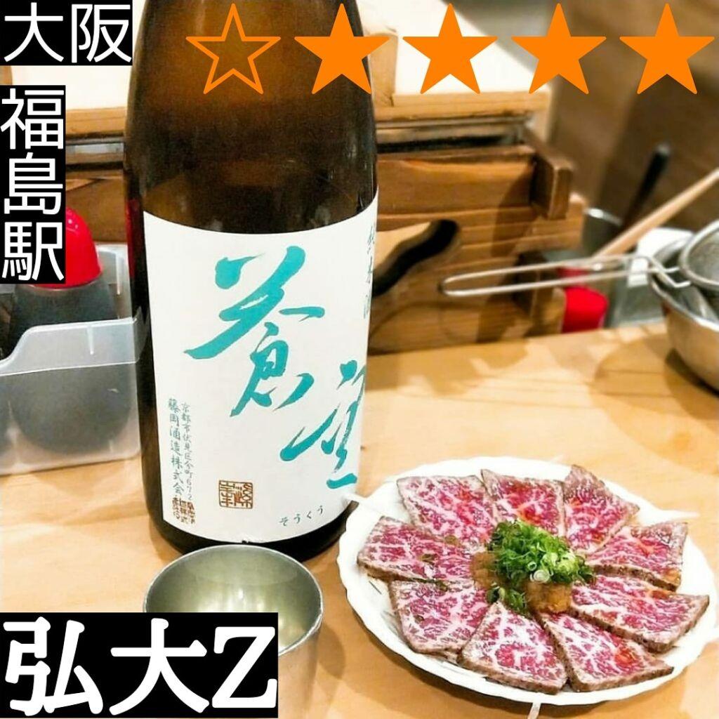弘大Z(福島駅・ 海鮮料理,割烹 )