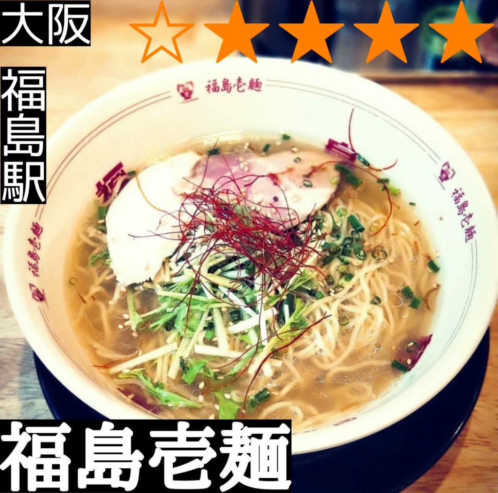 福島壱麺(福島駅・ラーメン)