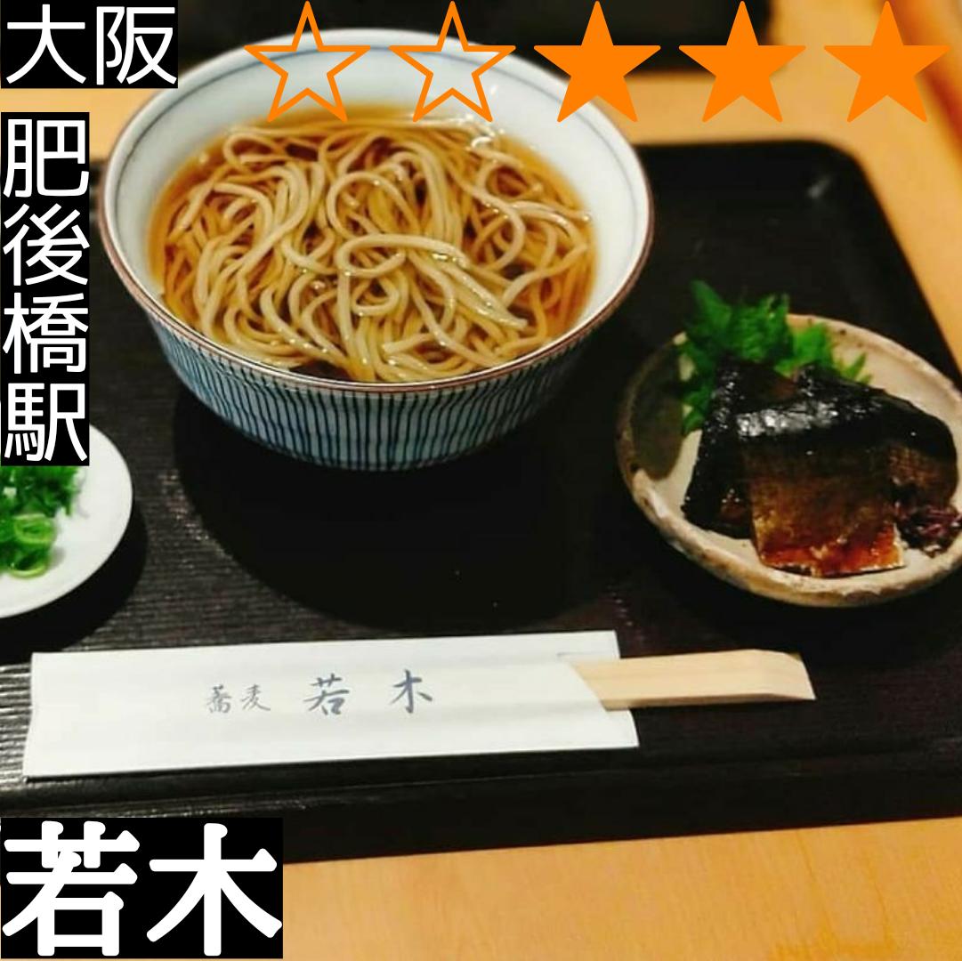 若木(肥後橋駅・蕎麦)