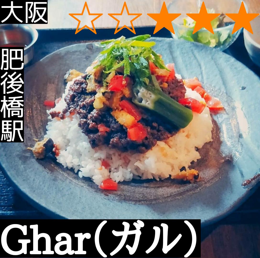 Ghar(ガル) (肥後橋駅・カレー)