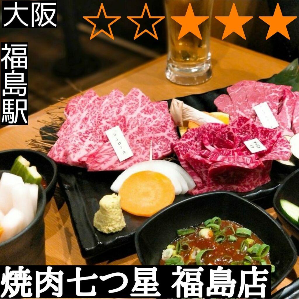 焼肉七つ星 福島店(福島駅・焼肉)