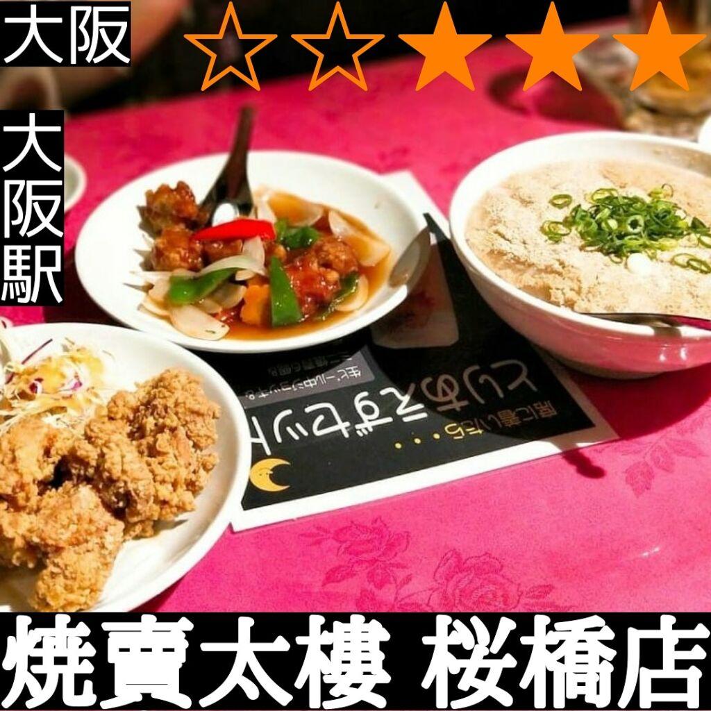 焼賣太樓 桜橋店(西梅田駅・中華料理)
