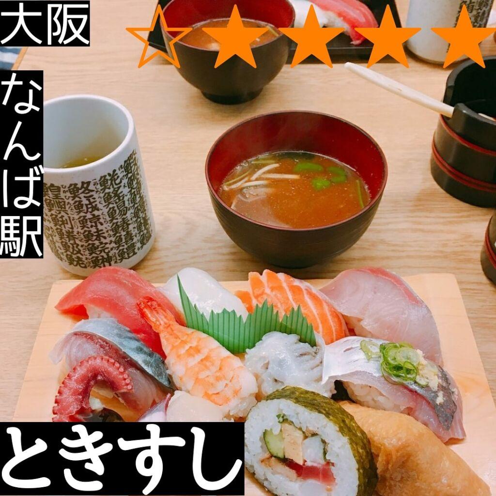 ときすし(なんば駅・寿司)