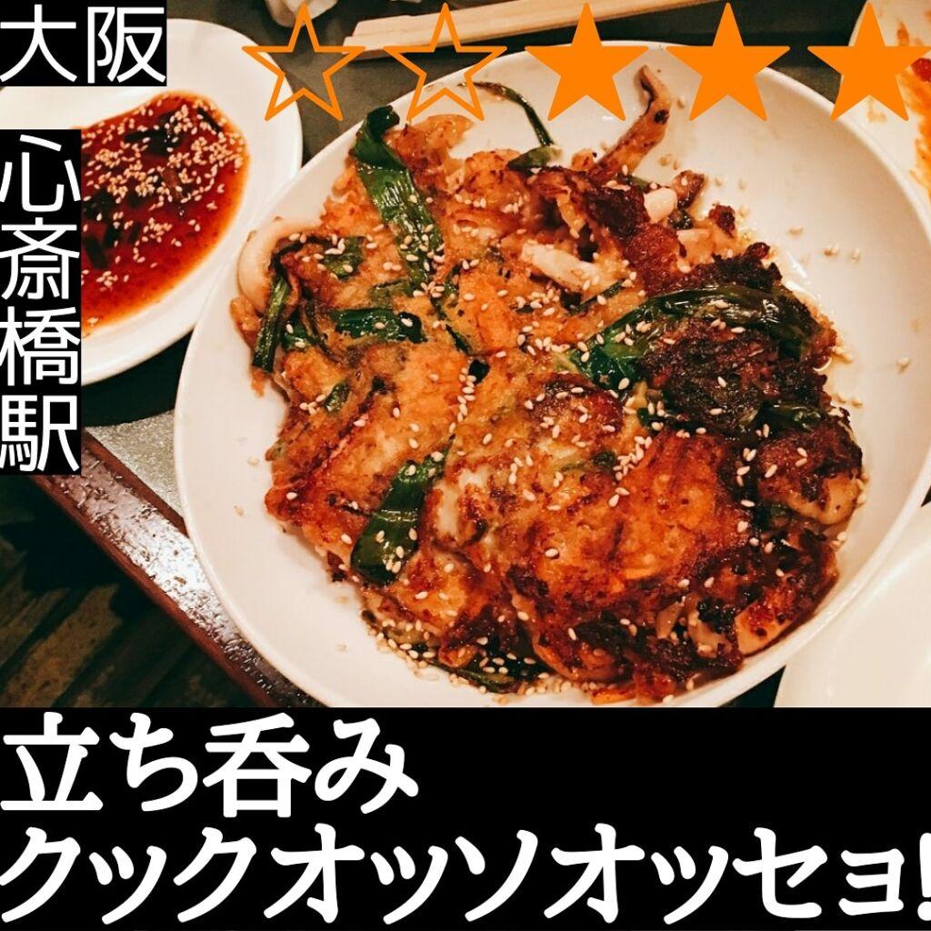 立ち呑み クック オッソ オッセョ!(心斎橋駅・韓国料理)