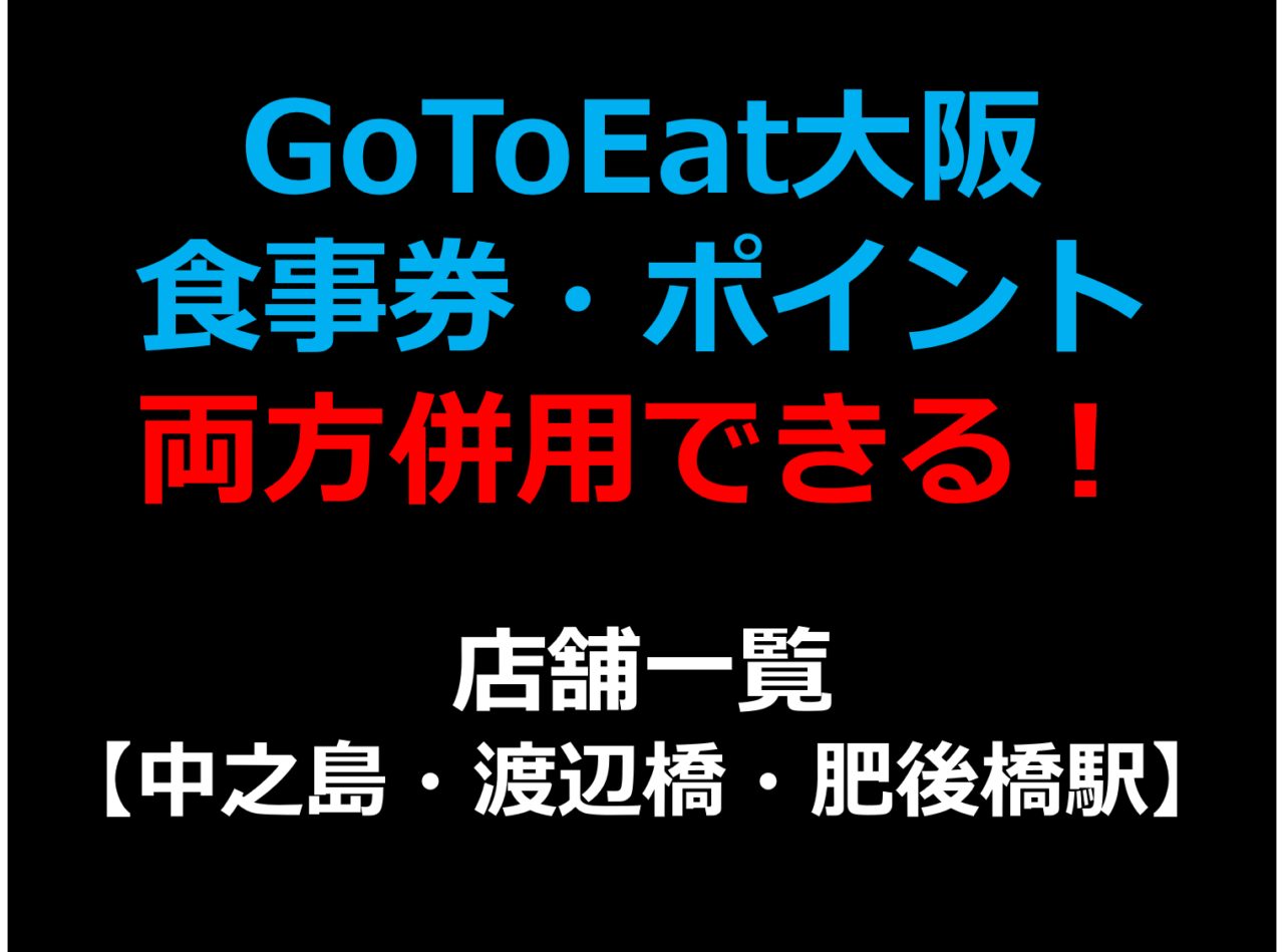GoToEat大阪で食事券・予約サイトのポイント両方併用できる!使える!店舗一覧 【中之島,渡辺橋,肥後橋駅】