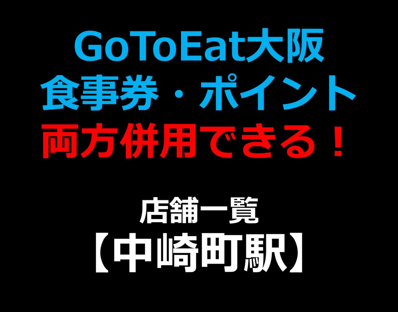 GoToEat大阪で食事券・予約サイトのポイント両方併用できる!使える!店舗一覧 【中崎町駅】