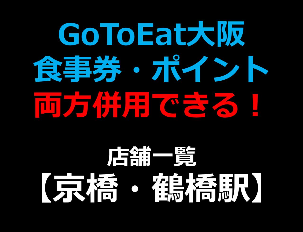 GoToEat大阪で食事券・予約サイトのポイント両方併用できる!使える!店舗一覧 【京橋駅,鶴橋駅】