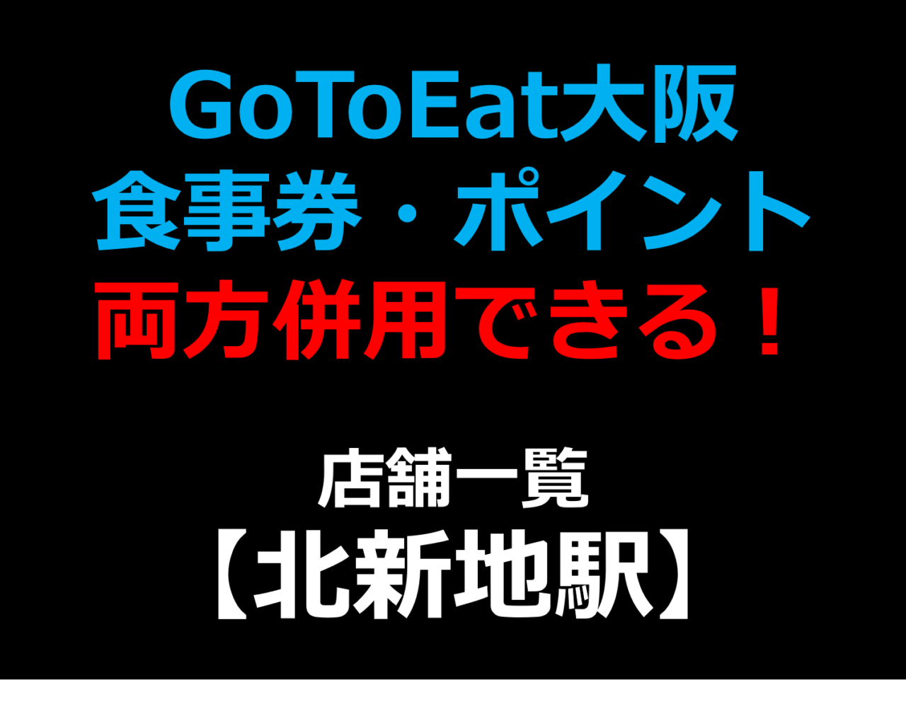 GoToEat大阪で食事券・予約サイトのポイント両方併用できる!使える!店舗一覧 【北新地駅】