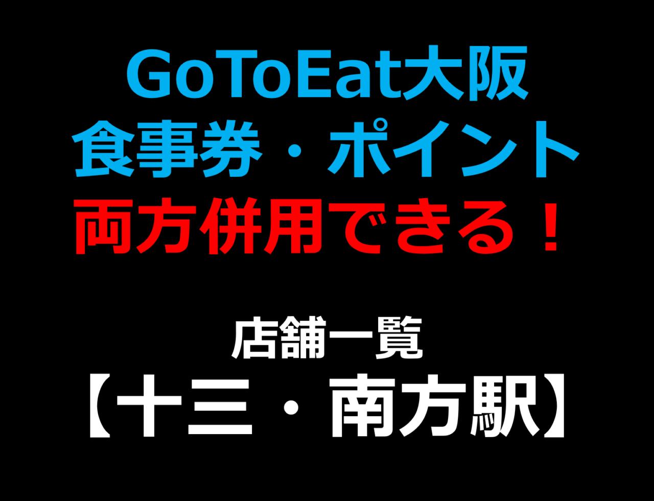 GoToEat大阪で食事券・予約サイトのポイント両方併用できる!使える!店舗一覧 【十三・南方駅】