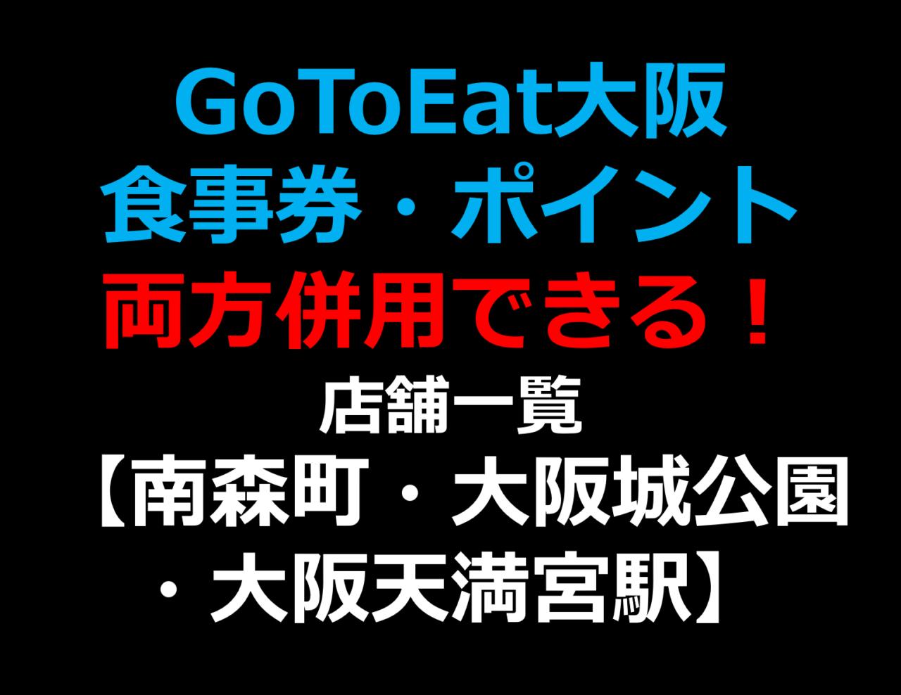GoToEat大阪で食事券・予約サイトのポイント両方併用できる!使える!店舗一覧 【南森町,大阪城公園,大阪天満宮駅】