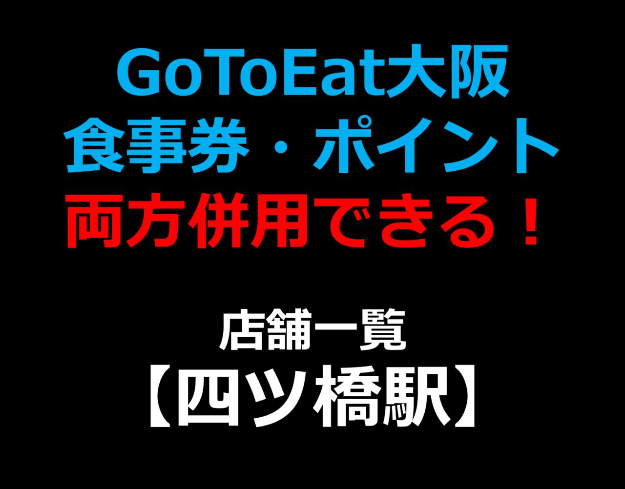 GoToEat大阪で食事券・予約サイトのポイント両方併用できる!使える!店舗一覧 【四ツ橋駅】