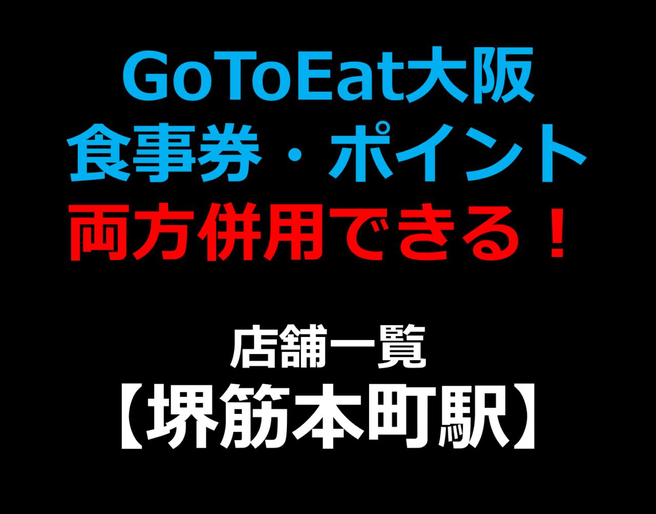 GoToEat大阪で食事券・予約サイトのポイント両方併用できる!使える!店舗一覧 【堺筋本町駅】