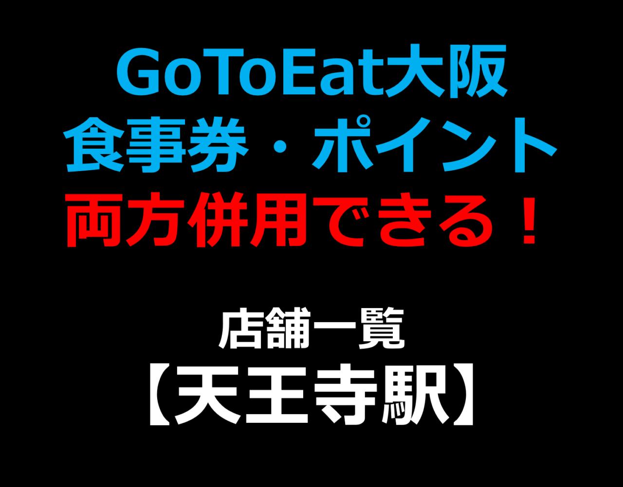 GoToEat大阪で食事券・予約サイトのポイント両方併用できる!使える!店舗一覧 【天王寺駅】