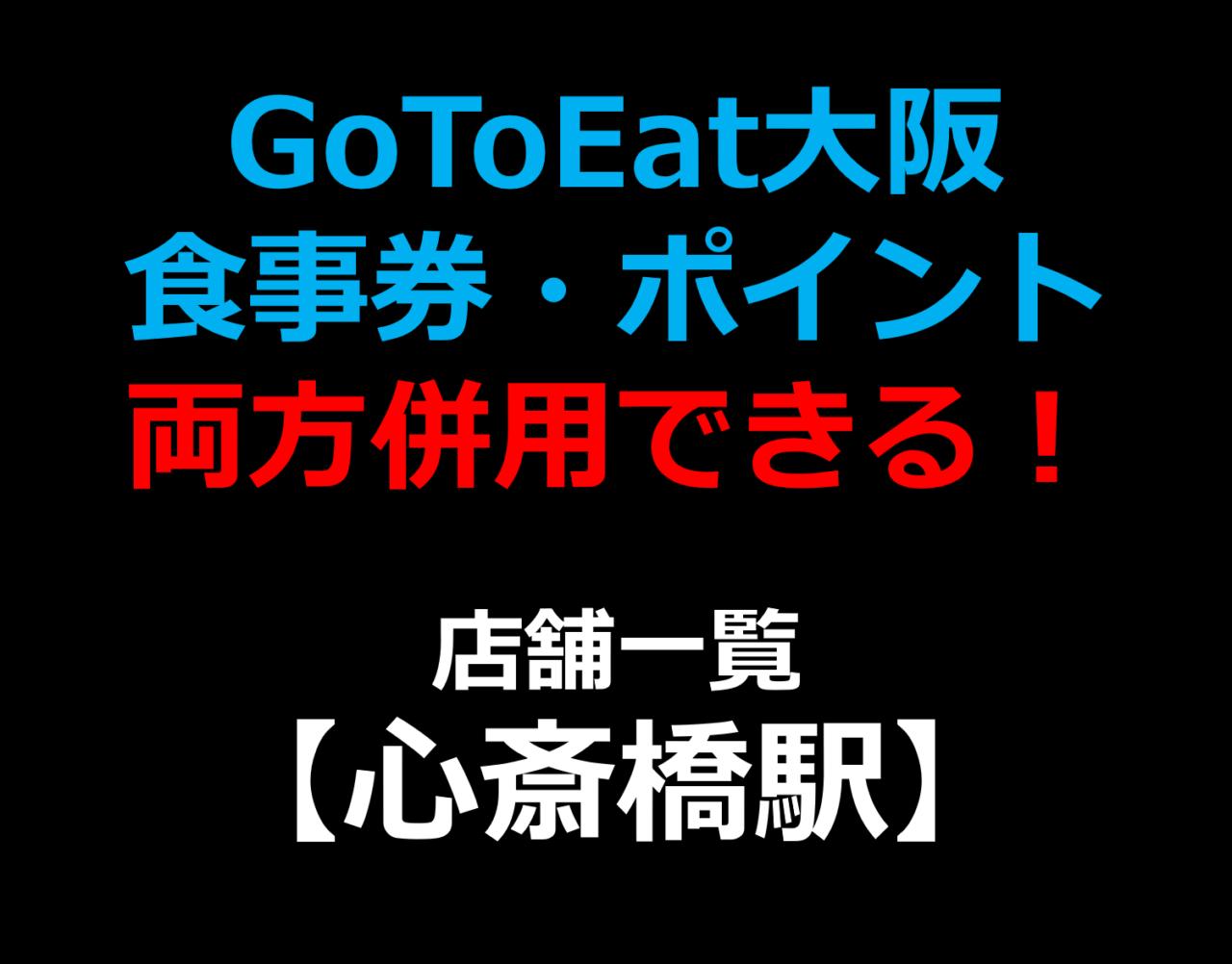 GoToEat大阪で食事券・予約サイトのポイント両方併用できる!使える!店舗一覧 【心斎橋駅】