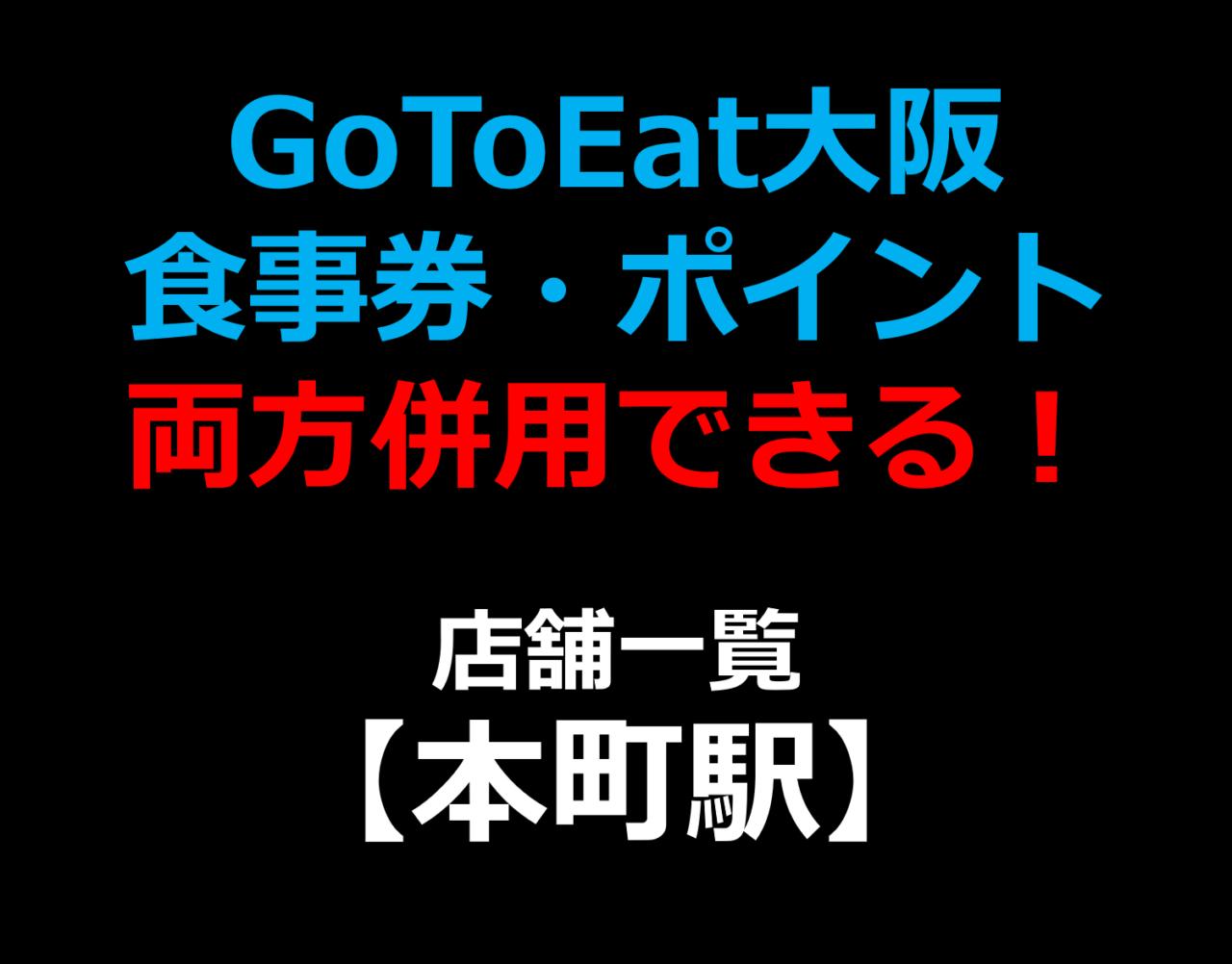 GoToEat大阪で食事券・予約サイトのポイント両方併用できる!使える!店舗一覧 【本町駅】