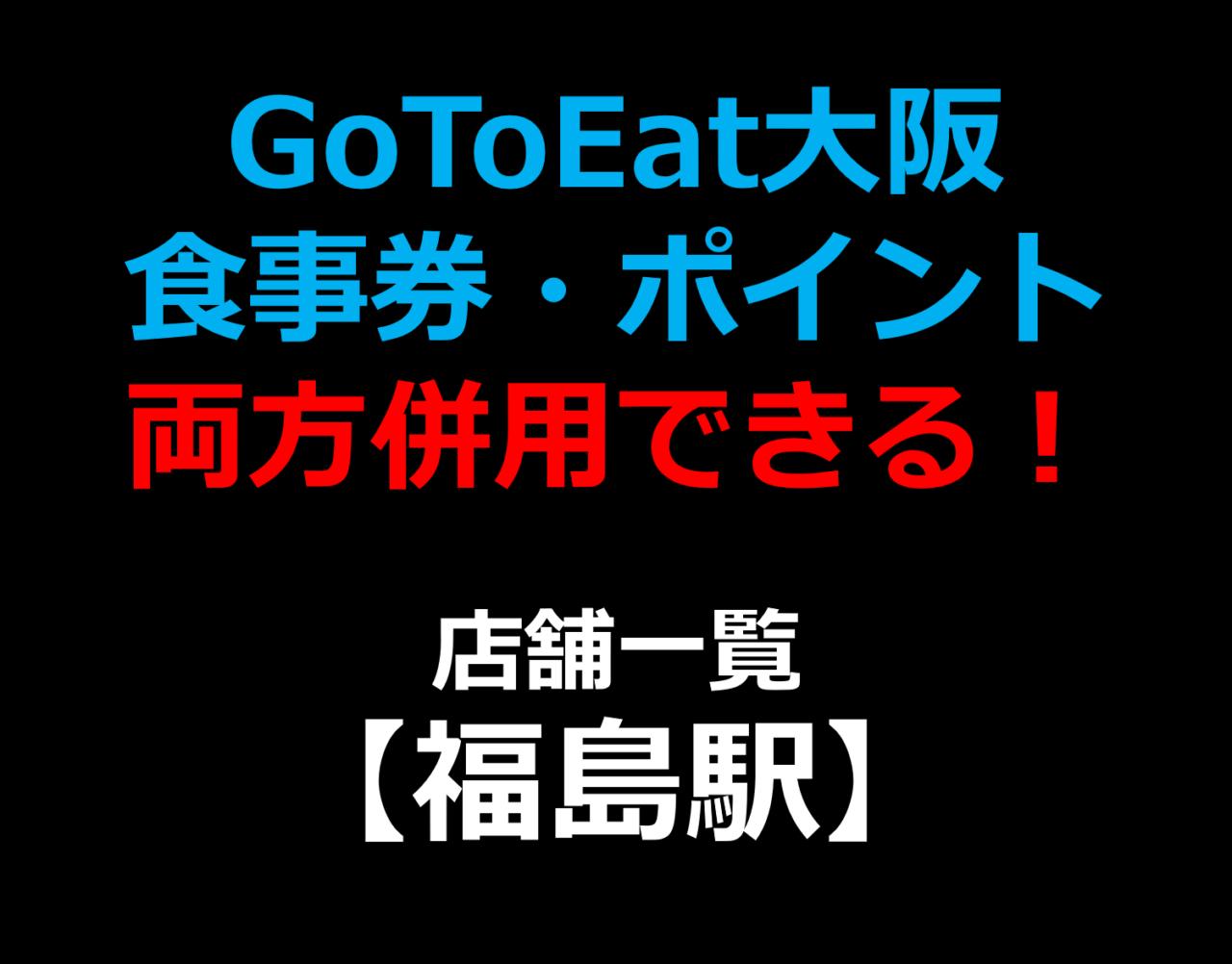 GoToEat大阪で食事券・予約サイトのポイント両方併用できる!使える!店舗一覧 【福島駅】