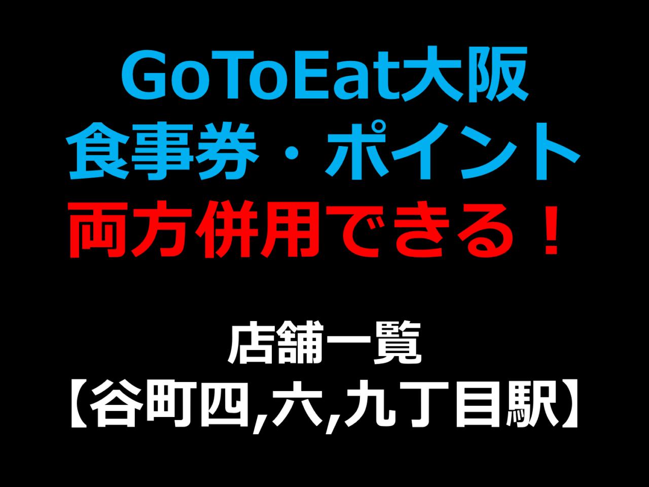 GoToEat大阪で食事券・予約サイトのポイント両方併用できる!使える!店舗一覧 【谷町四・六・九丁目駅】