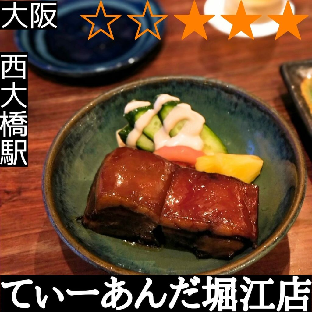 てぃーあんだ堀江店(西大橋駅・沖縄料理)