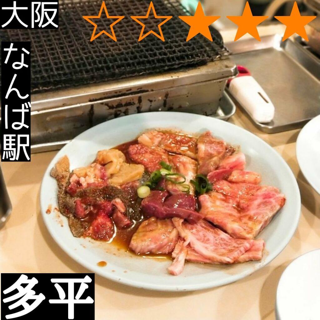 多平(なんば駅・焼肉)