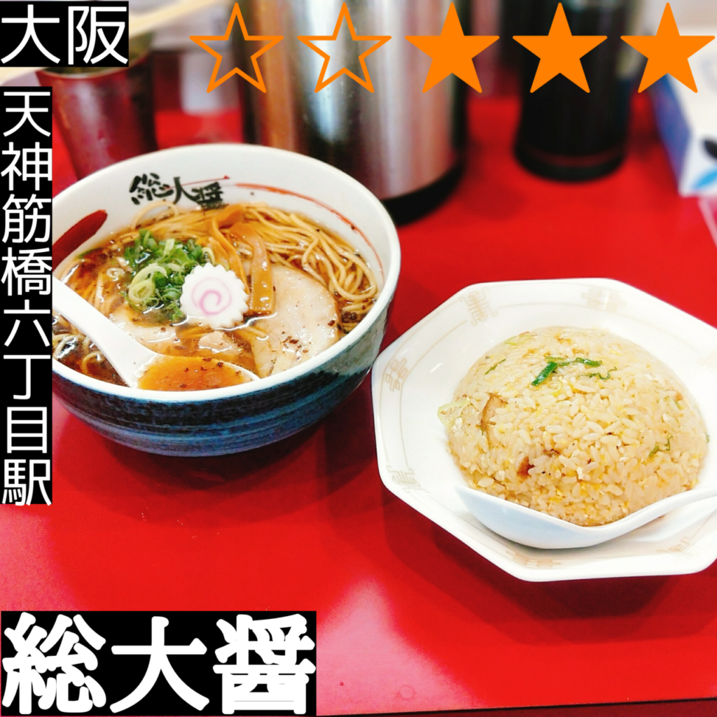 総大醤(天神橋筋六丁目駅・ラーメン)