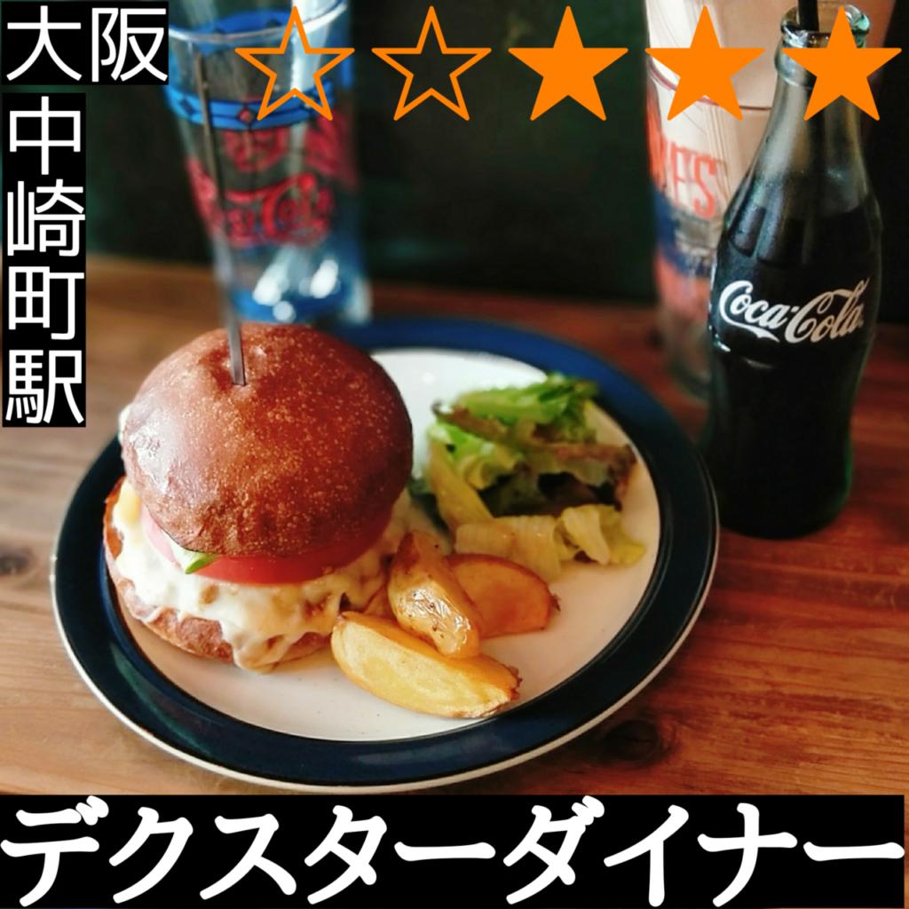 デクスターダイナー(中崎町駅・ハンバーガー)
