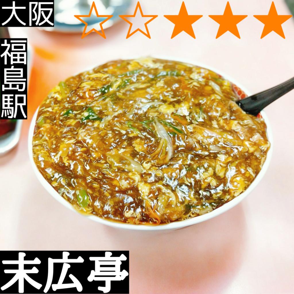 末広亭(福島駅・中華料理)