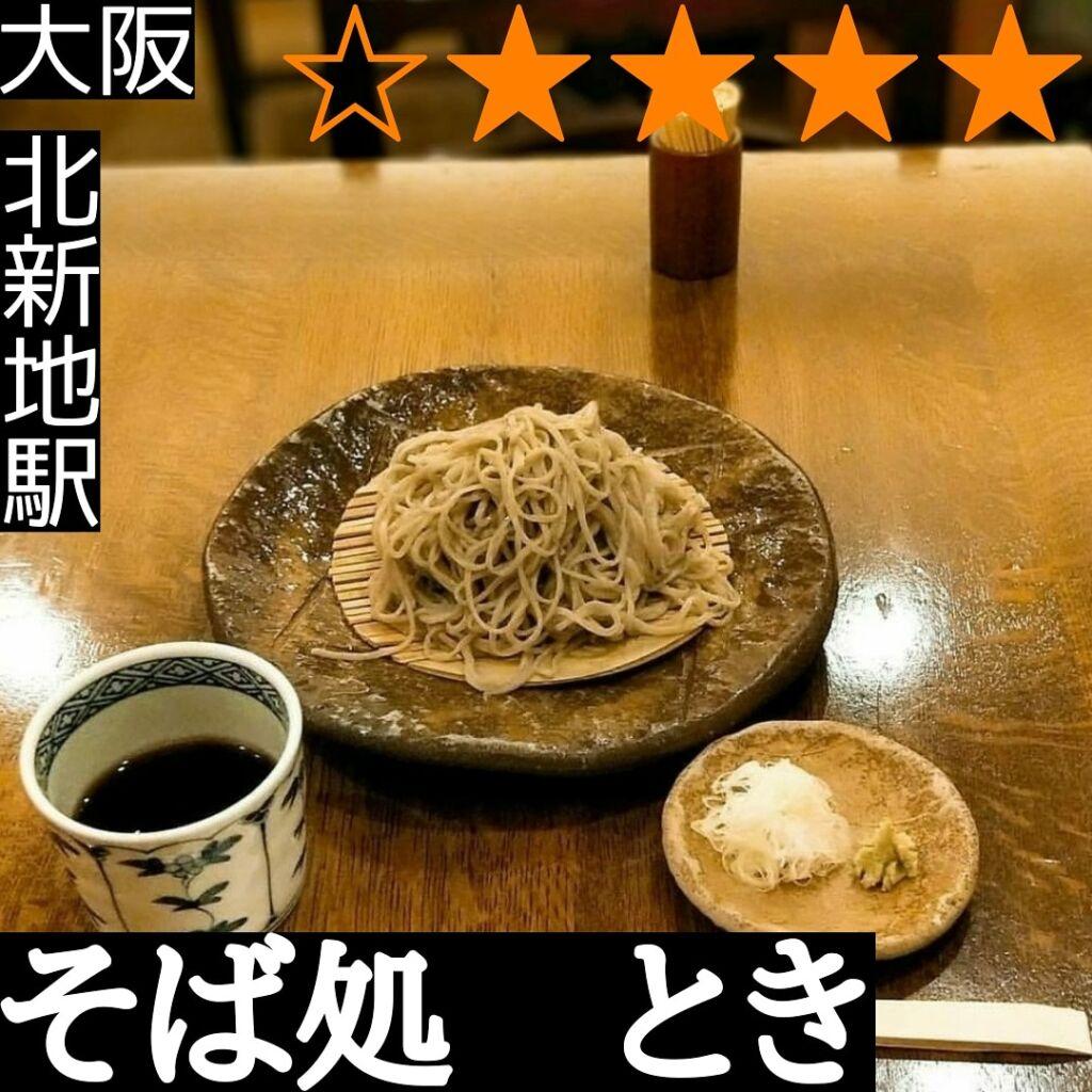そば処 とき(北新地駅・そば)
