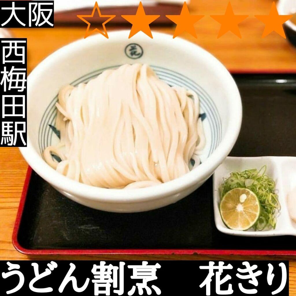 うどん割烹 花きり (西梅田駅・うどん)