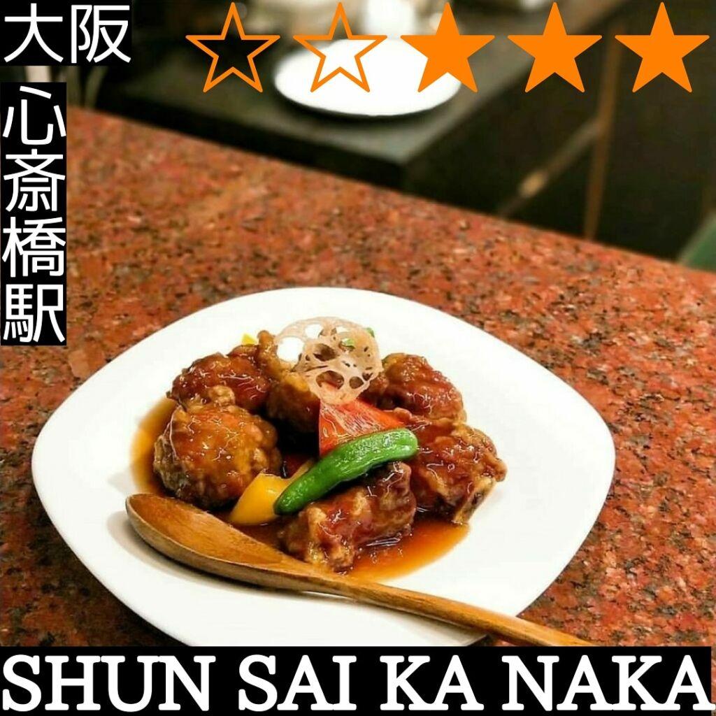 SHUN SAI KA NAKA(心斎橋駅・中華料理)
