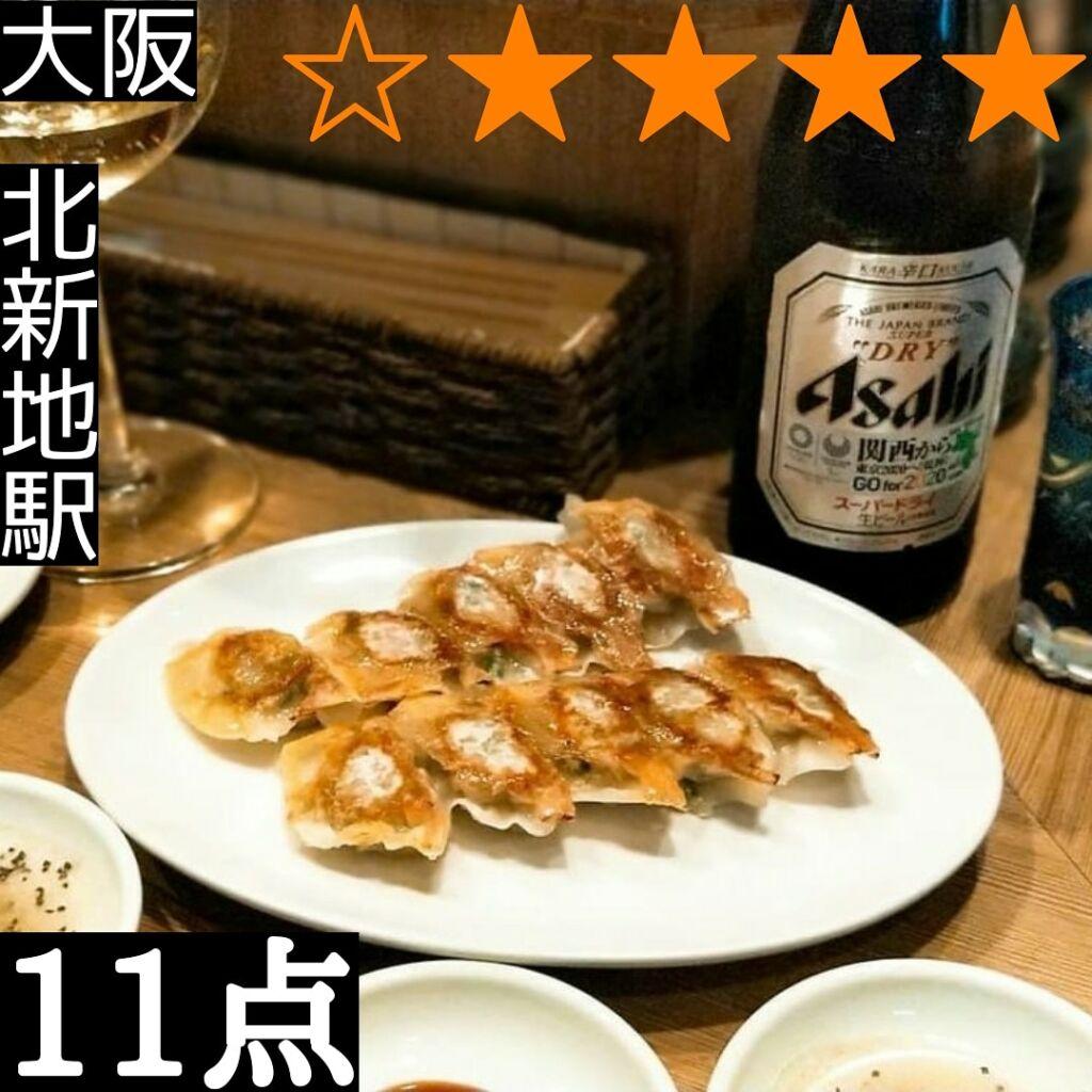 11点(北新地駅・居酒屋,餃子)