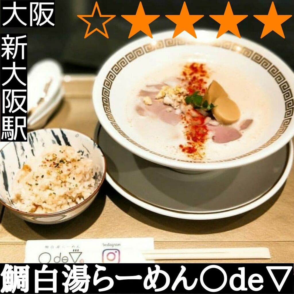 鯛白湯らーめん ○de▽(新大阪駅・ラーメン)