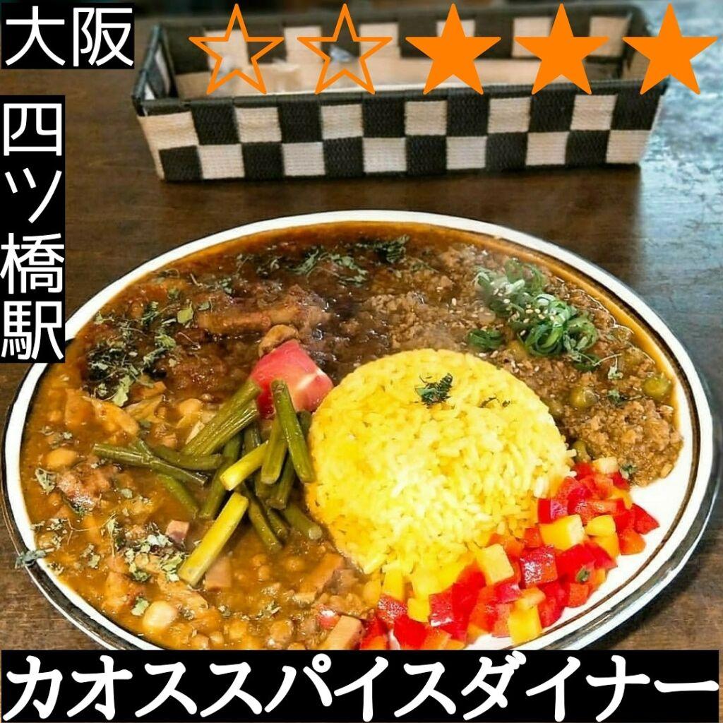 カオス スパイスダイナー(四ツ橋駅・カレー)