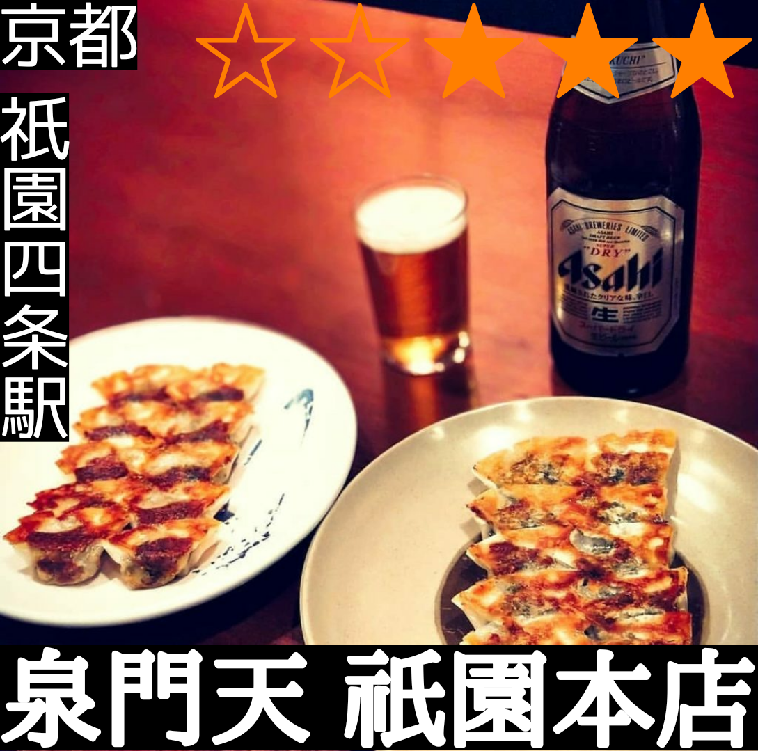 泉門天 祇園本店(祇園四条駅・餃子)