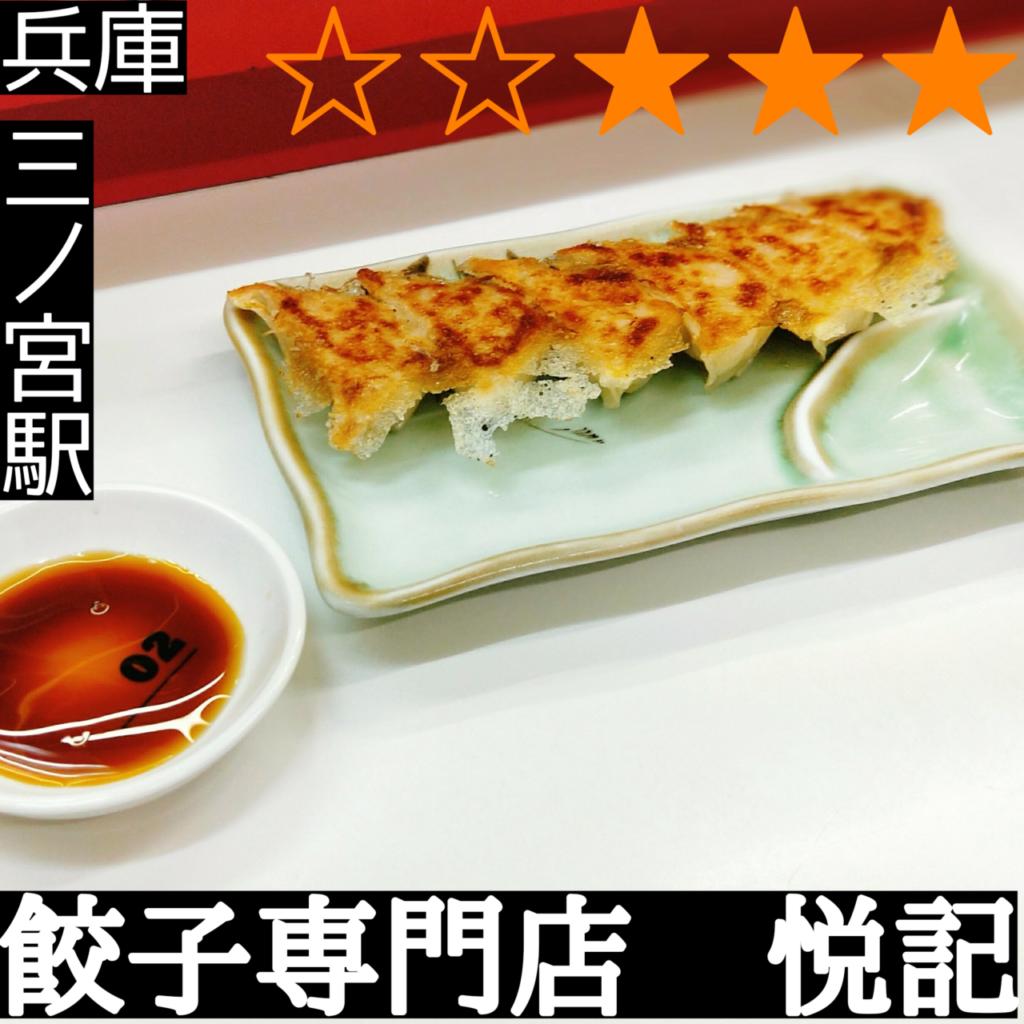 餃子専門店悦記(三ノ宮駅・中華料理)