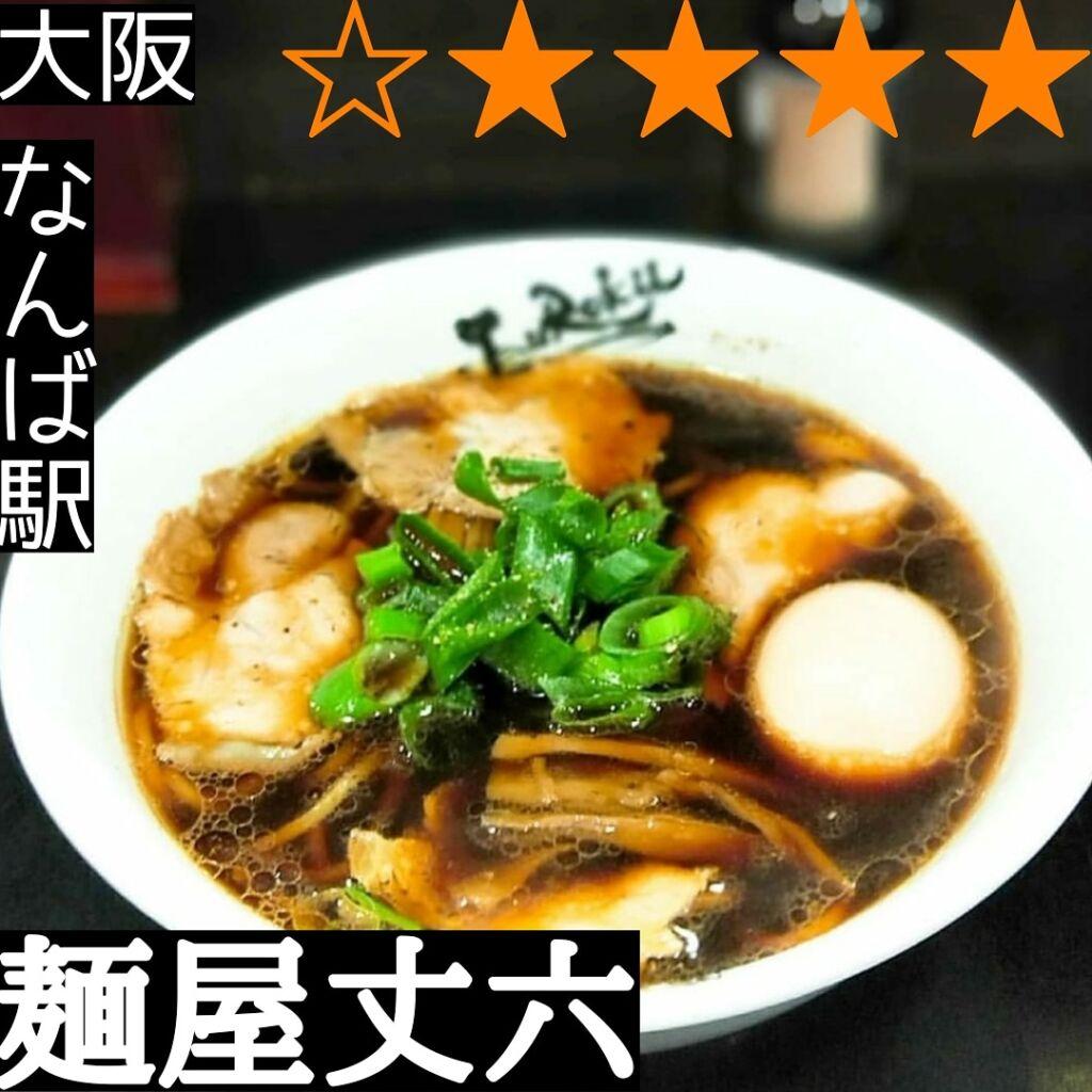 麺屋丈六(なんば駅・ラーメン)