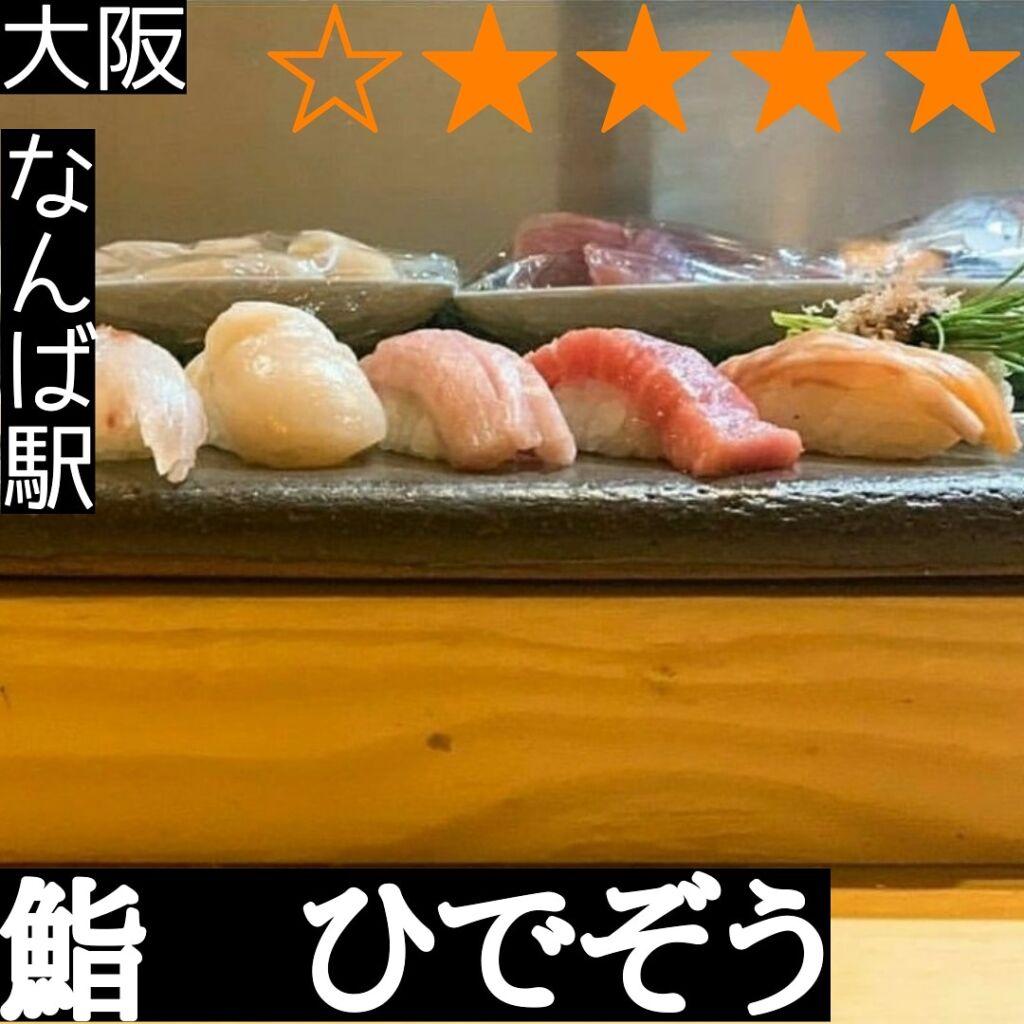 鮨 ひでぞう(なんば駅・寿司,海鮮料理)