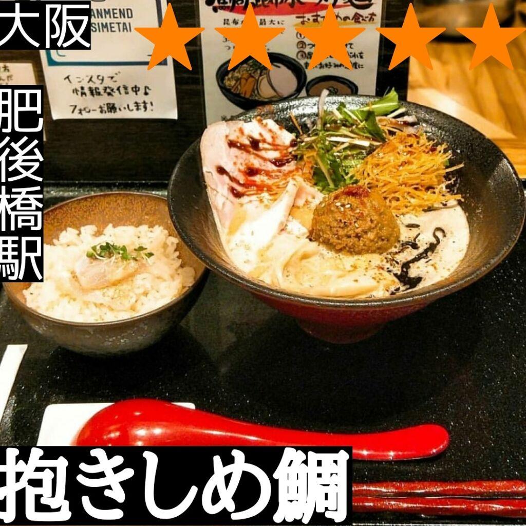 抱きしめ鯛(肥後橋駅・担々麺,ラーメン)